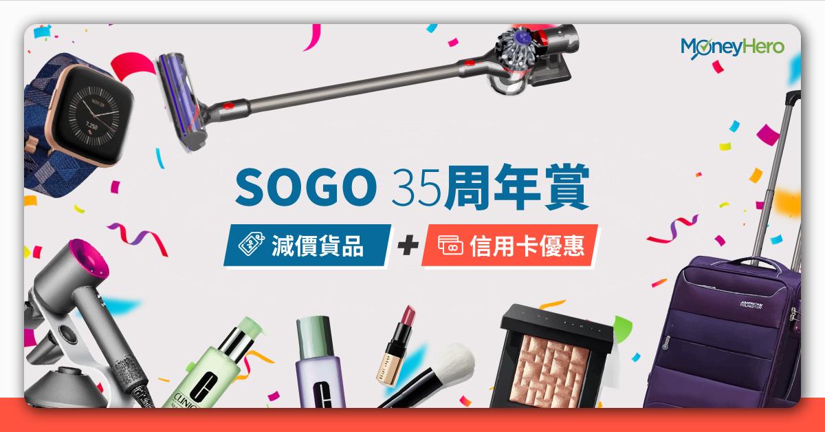 SOGO 35周年賞 減價貨品 信用卡優惠