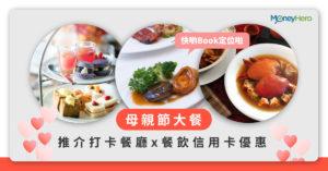 【 母親節餐廳 2020】精選香港自助餐/外賣大餐/套餐優惠