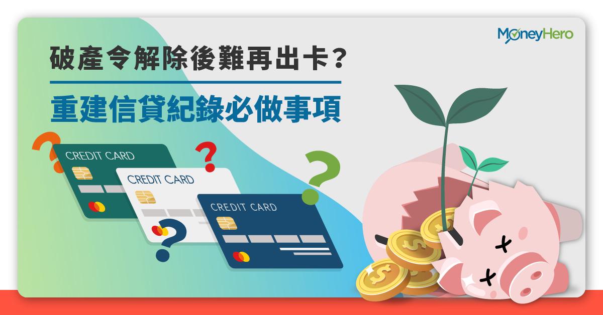 破產後申請信用卡 重建信貸評分