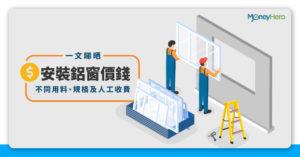 【安裝鋁窗價錢】一文睇晒不同裝修用料、規格及工程收費