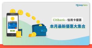 【Citibank 信用卡優惠2021】每月最新優惠大集合(2月更新)