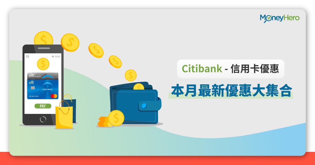 Citibank 本月最新優惠大集合