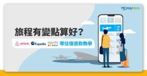 新冠肺炎|Airbnb/Expedia/Agoda等住宿退款教學