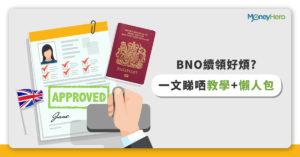 BNO續領教學2021、移民英國網上及手機App申請簽證懶人包