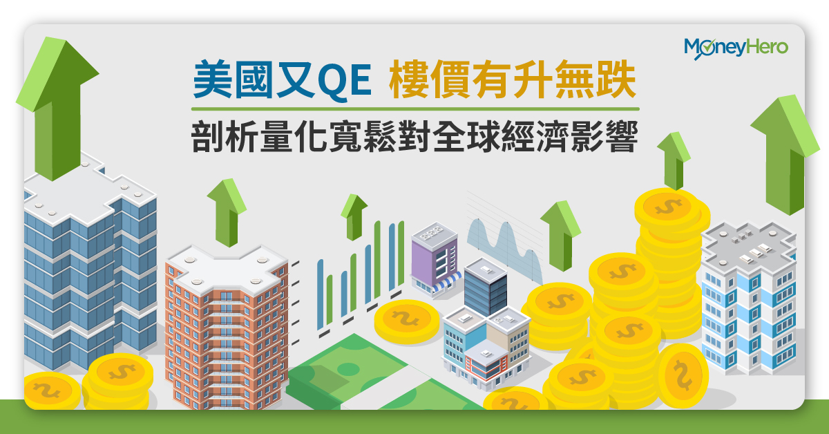 美國QE 2020 樓價有升無跌 量化寬鬆對經濟影響