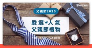 【父親節禮物 2020】送咩有心意?11大爸爸最愛禮物
