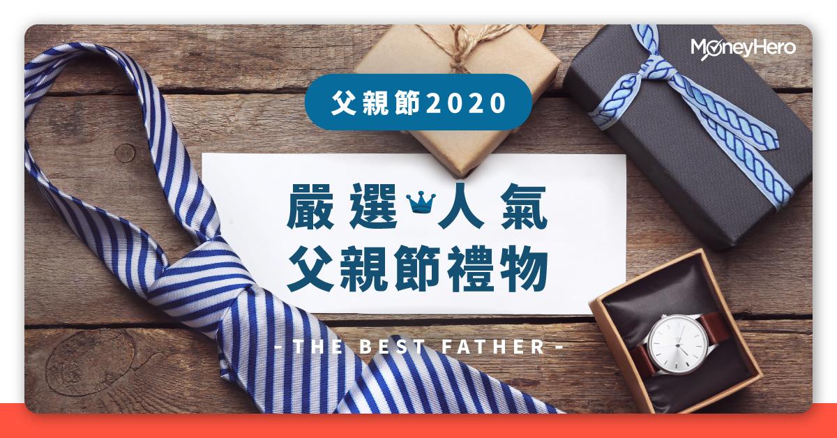 父親節2020嚴選人氣父親節禮物