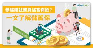 【儲蓄保險 2021】儲蓄保呃人?7大短期計劃比較