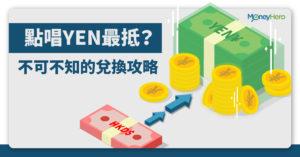 【日圓兌港元 2020】點唱YEN最抵?日圓匯率比較及走勢