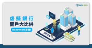 【虛擬銀行開戶】眾安﹑天星﹑WeLab申請流程、提款實測比較
