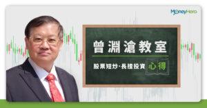 【曾淵滄教室】股票短炒長揸投資心得2021