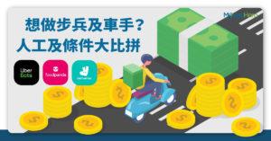 foodpanda/Deliveroo/UberEats步兵人工及教學 2020