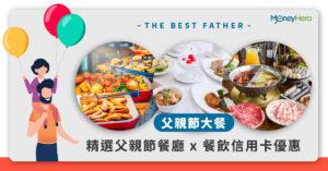 【父親節餐廳 2020】6月香港酒店自助餐及外賣優惠