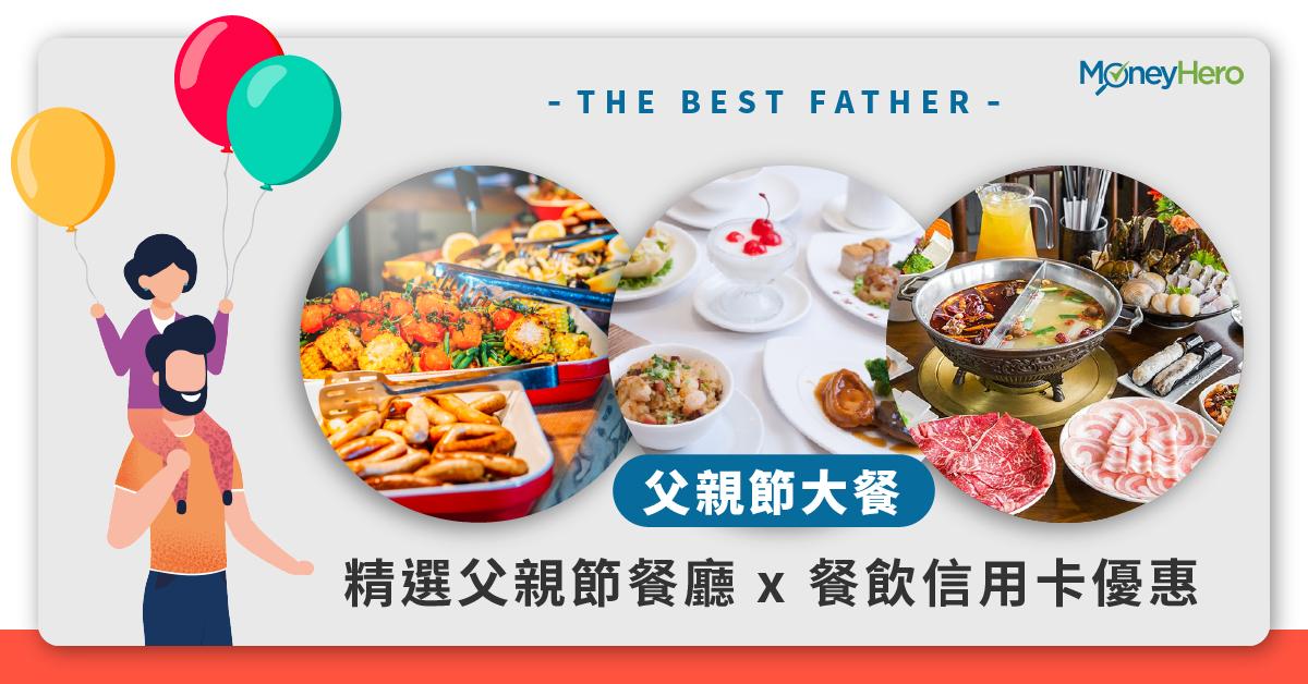 父親節2020 父親節餐廳 餐飲信用卡優惠