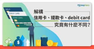Debit Card是什麼?香港信用卡/提款卡/扣賬卡分別