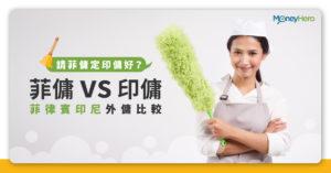 【菲/印/泰傭 2021】工人姐姐人工及注意事項(附印傭新政策)