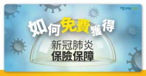 【新冠肺炎免費保險】免費新冠肺炎理賠價及保障比較