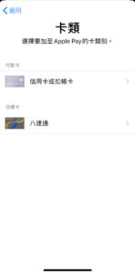 OCTOPUS Apple Pay 2