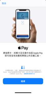 OCTOPUS  Apple Pay