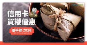 【端午節糉 2020】美心/榮華/奇華等香港買糉券優惠