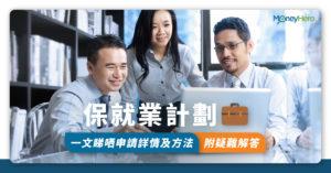 【保就業計劃】第二期申請資格及第一期結果、受惠僱主名單