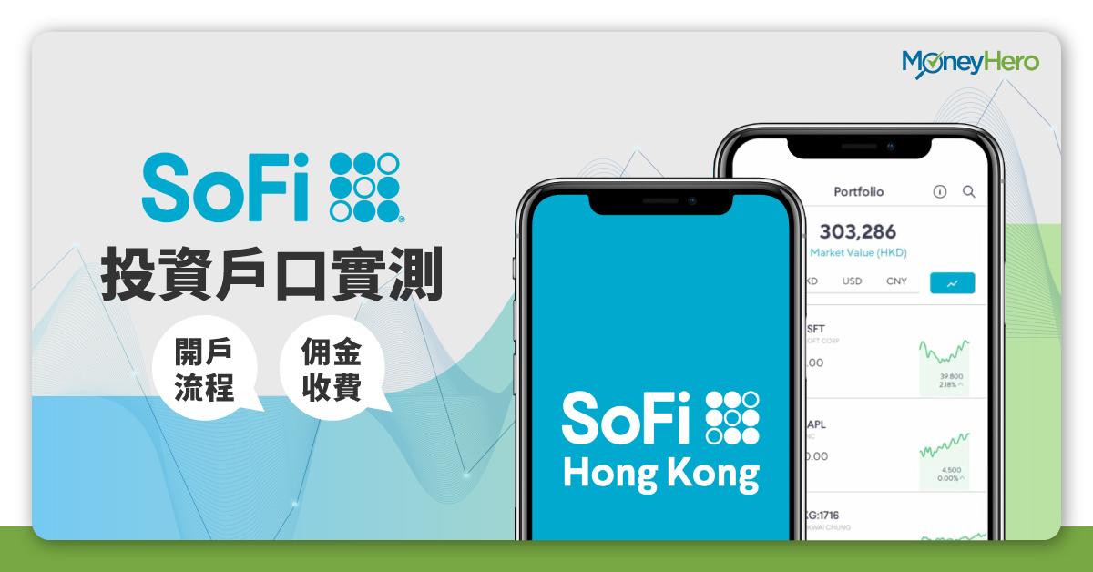 SoFi-Hong-Kong-開戶-佣金-收費-手機app