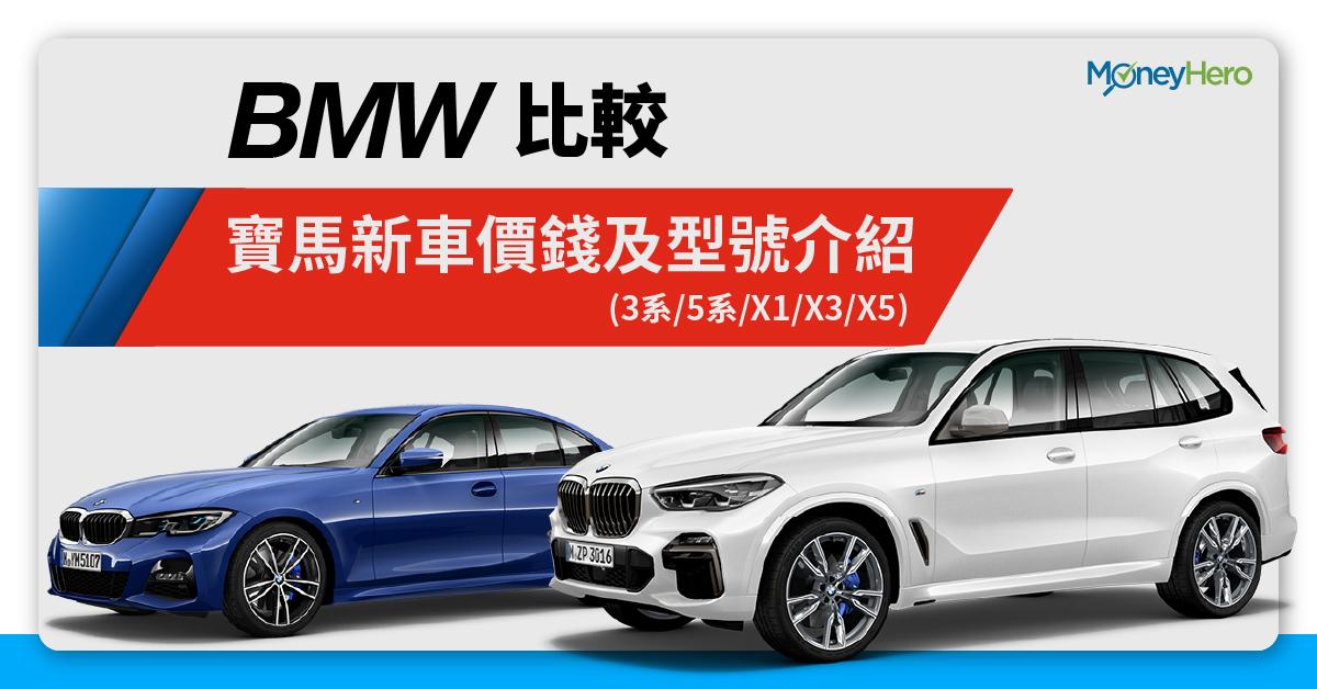 BMW比較 揸寶馬要幾錢 寶馬新車價錢 型號介紹 3系 5系 X3 X5