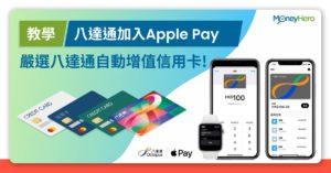 【八達通加入Apple Pay教學】嚴選自動增值最佳信用卡