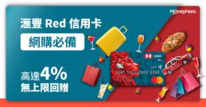 【HSBC Red 卡】網上購物4%及超市2%無上限簽賬回贈