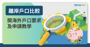 【離岸戶口比較 2021】香港開海外戶口要求及申請教學