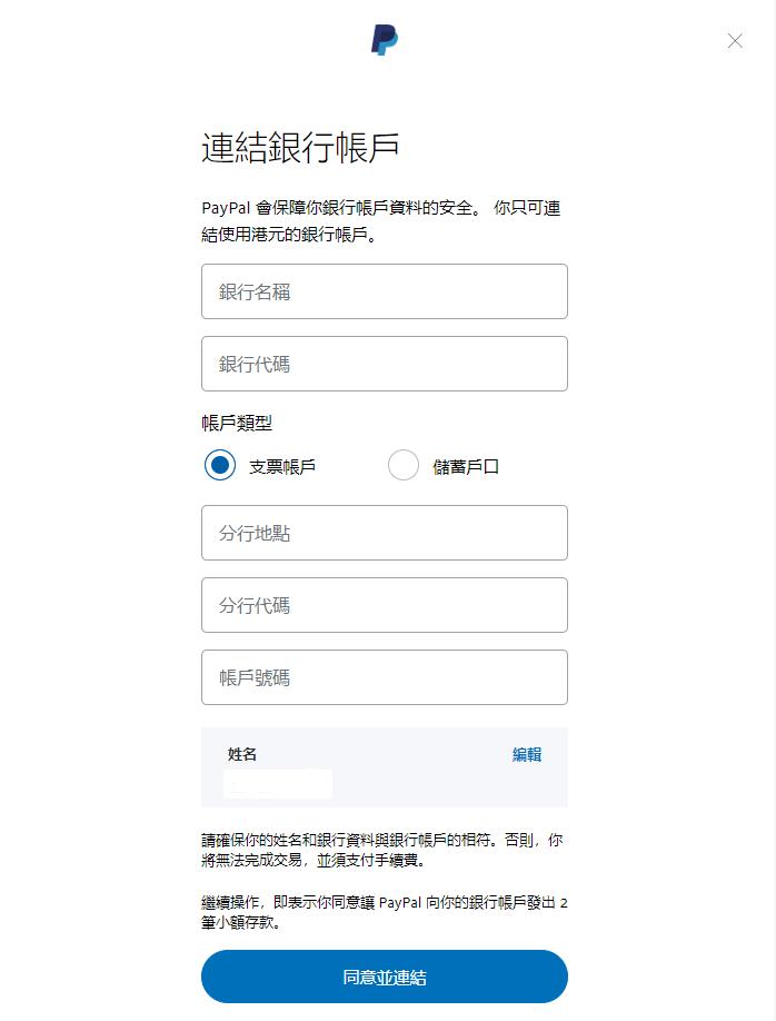 PayPal 連結銀行戶口