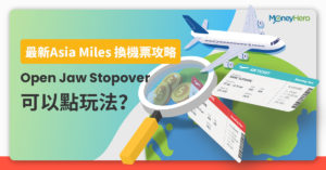 【Asia Miles 換機票攻略】亞洲萬里通最抵Open Jaw / Stopover教學