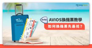 【Avios 換機票教學】如何換機票先最抵?