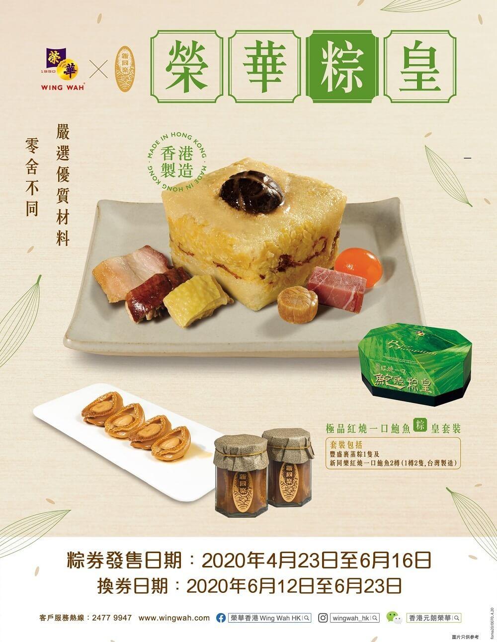榮華餅家 粽
