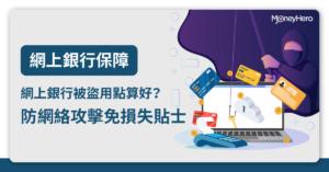 網上銀行保障|預防被盜用唔見錢貼士