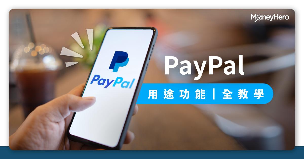 PayPal用途 功能 全教學