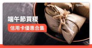 【端午節糉 2021】美心/榮華/奇華等香港買糉券優惠