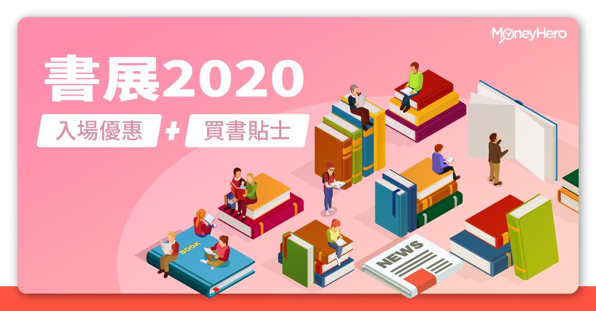香港書展2020 入場優惠 買書貼士