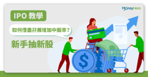 【IPO 教學】新手抽新股 如何借盡孖展增加中籤率?