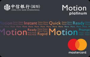 信銀國際Motion信用卡(虛擬版)