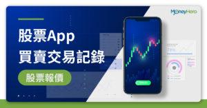 【股票App】股票報價及買賣交易記錄App比較