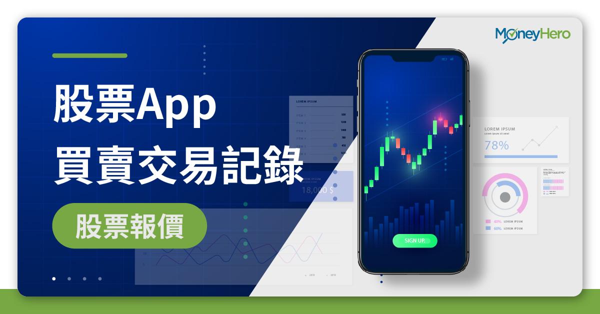 股票App-股票報價-買賣交易記錄