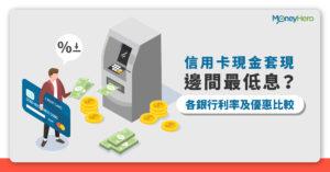 【信用卡分期付款】比較10大熱門信用卡現金/簽賬分期計劃