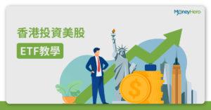 【美股ETF】香港投資美股ETF教學 2021