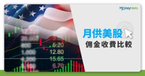 【月供美股】證券行月供美股計劃佣金收費比較