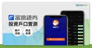 【富途牛牛教學】富途證券Futu開戶實測+買美股/港股收費