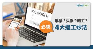 【搵工2021】無懼畢業/轉工/失業,12個求職平台推薦(附寫CV技巧)