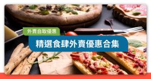 【外賣自取優惠 2021】1月最新餐廳外賣優惠