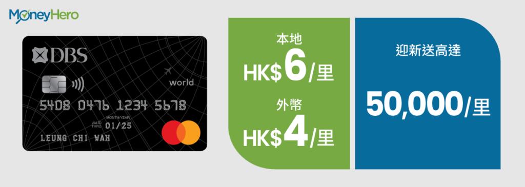 飛行里數信用卡 DBS Blackworld