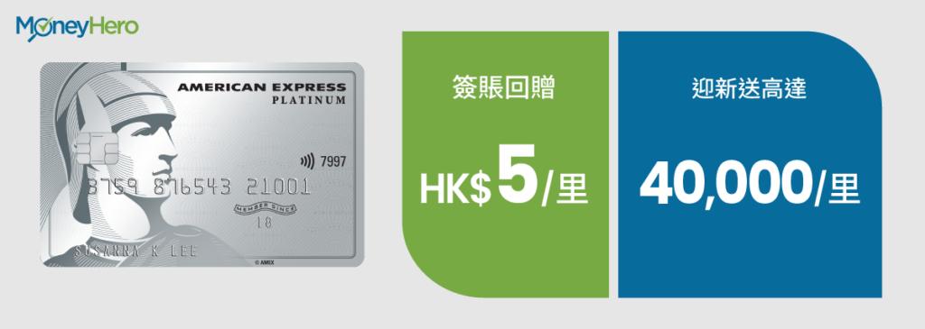 飛行里數信用卡 AE PLAT G